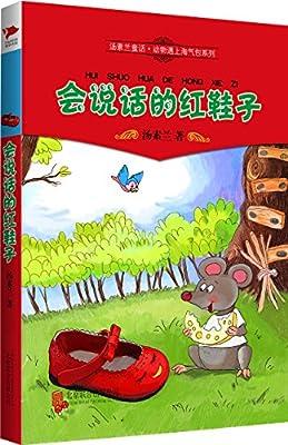 汤素兰童话·动物遇上淘气包系列:会说话的红鞋子.pdf