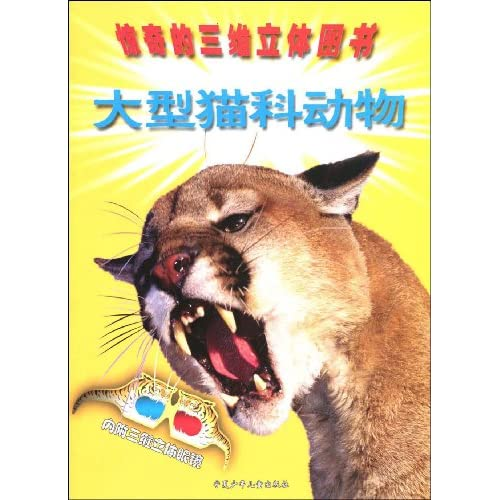 大型猫科动物 - pdf电子书下载