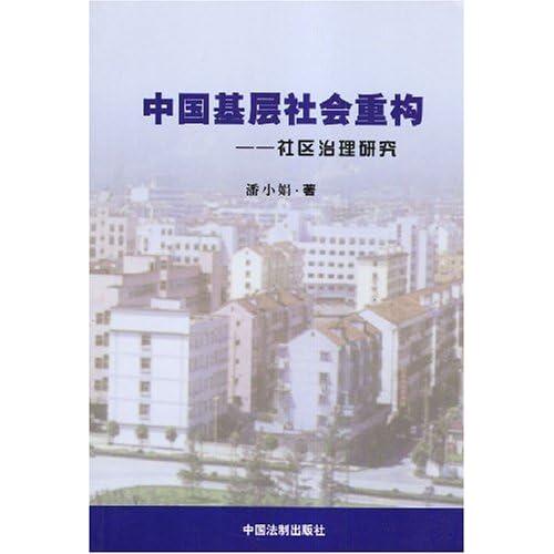 中国基层社会重构(社区治理研究)