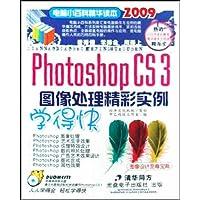 Photoshop CS3图像处理精彩实例学得快2009