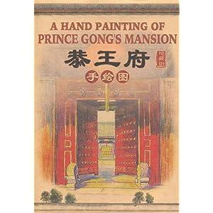 《恭王府手绘图》 北京通典图书有限公司【摘要