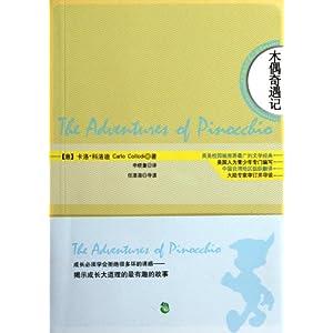 《木偶奇遇记》这个中文译名就是徐调孚先生给起的,后来的很多译本都