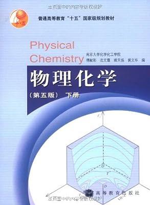 物理化学.pdf