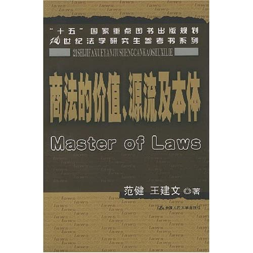商法的价值源流及本体/21世纪法学研究生参考书系列
