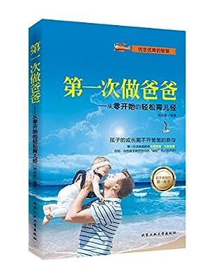 第一次做爸爸:从零开始的轻松育儿经.pdf
