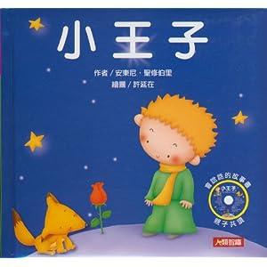 小王子(新版)-童话小百科/安东尼61圣修伯里-图书图片