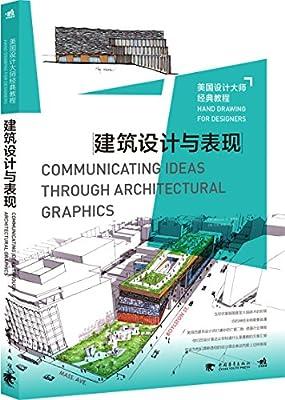美国设计大师经典教程:建筑设计与表现.pdf