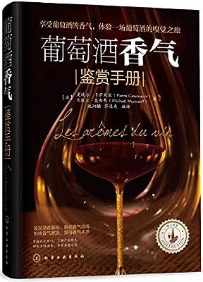 葡萄酒香气鉴赏手册.pdf