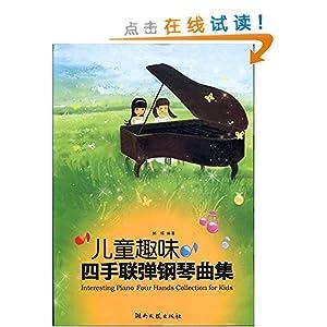 《儿童趣味四手联弹钢琴曲集》