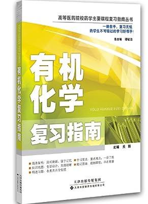 高等医药院校药学主要课程复习指南丛书:有机化学复习指南.pdf