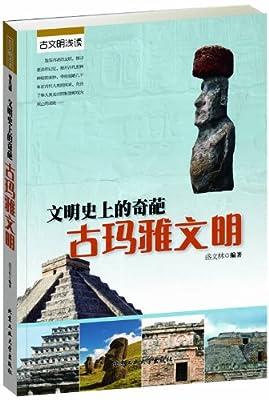 文明史上的奇葩:古玛雅文明.pdf