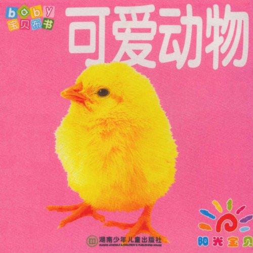 宝贝布书:可爱动物图片
