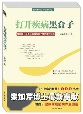 打开疾病黑盒子.pdf
