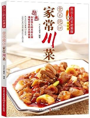 舌尖上的天府美食:食不绝口家常川菜.pdf