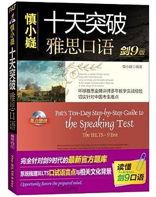 慎小嶷•十天突破雅思口语.pdf