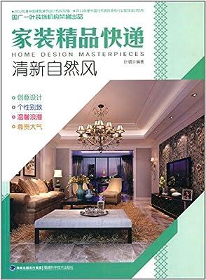家装精品快递:清新自然风.pdf