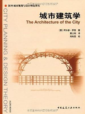 城市建筑学.pdf