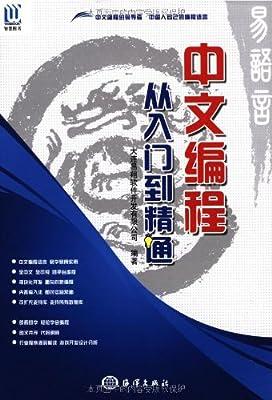 中文编程:从入门到精通.pdf
