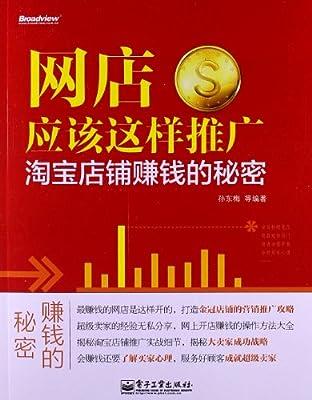 网店应该这样推广:淘宝店铺赚钱的秘密.pdf