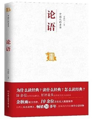 中国人的圣书:论语.pdf