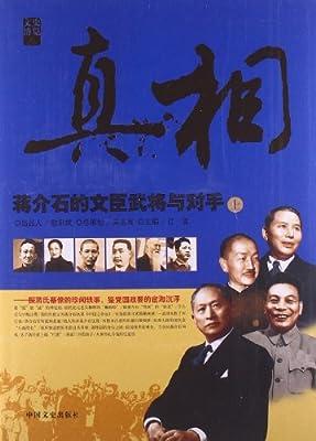 蒋介石的文臣武将与对手.pdf