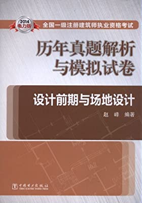 全国一级注册建筑师执业资格考试历年真题解析与模拟试卷:设计前期与场地设计.pdf