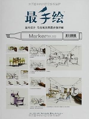 最手绘(室内设计马克笔效果图步骤详解):亚马逊:图书