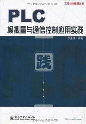 PLC模拟量与通信控制应用实践.pdf