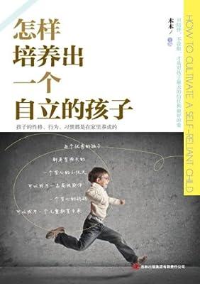怎样培养出一个自立的孩子.pdf