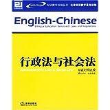 行政法与社会法(双语对照法规)/双语教学法规丛书