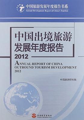 中国出境旅游发展年度报告.pdf