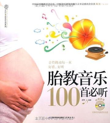 胎教音乐100首必听.pdf