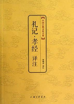 中国古典文化大系:礼记•孝经译注.pdf