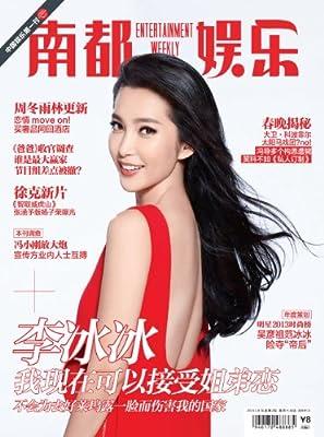 南都娱乐周刊 周刊 2014年02期.pdf