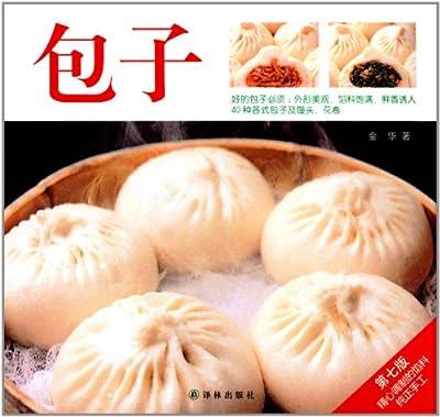 译林生活馆:包子.pdf