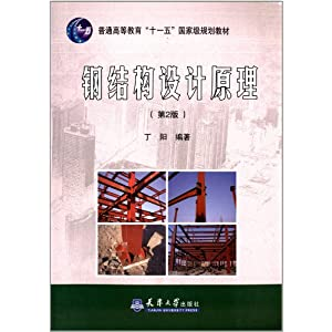 普通高等教育十一五国家级规划教材:钢结构设计原理(第2版)