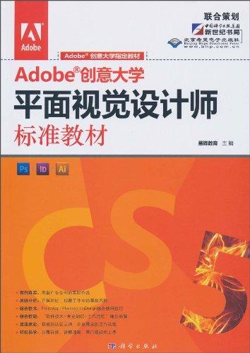 Adobe创意暖气教材标准设计师视觉大学(电视墙放挂平面的设计图图片