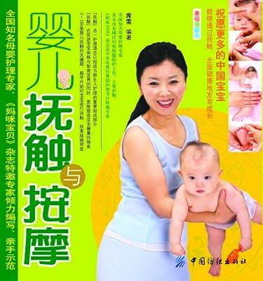 婴儿抚触与按摩.pdf