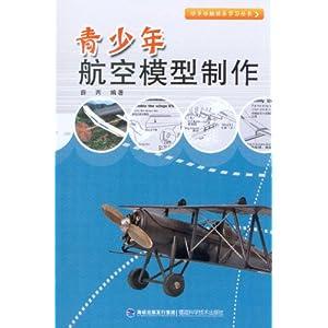 的内容共分为五章,第一到第三章主要介绍一些模型飞机的基本知识,模型