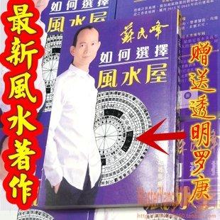苏民峰2014年最新书籍《如何选择风水屋》繁体.pdf