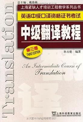 上海紧缺人才培训中心教学系列丛书•中级翻译教程.pdf