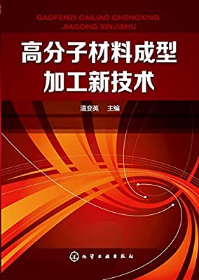 高分子材料成型加工新技术.pdf