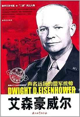 艾森豪威尔:声名远扬的盟军统帅.pdf