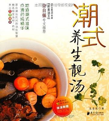潮式养生靓汤.pdf