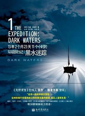 13 年2 个月23 天11 个小时的环球旅行记 : 黑水迷踪.pdf