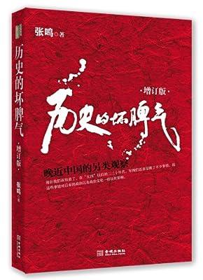 历史的坏脾气:晚近中国的另类观察.pdf