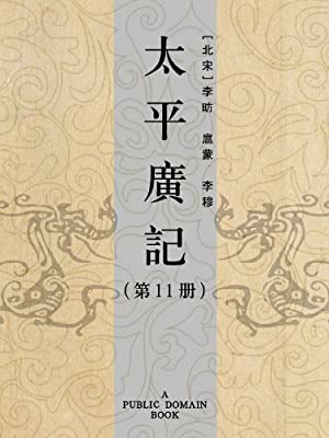 太平广记.pdf
