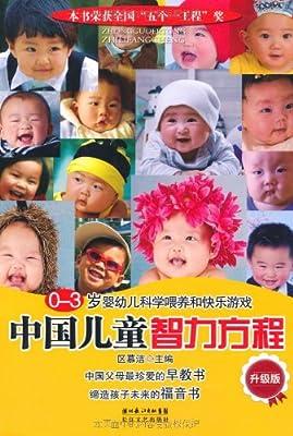 中国儿童智力方程:0-3岁婴幼儿科学喂养和快乐游戏.pdf