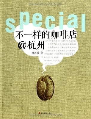 不一样的咖啡店@杭州.pdf