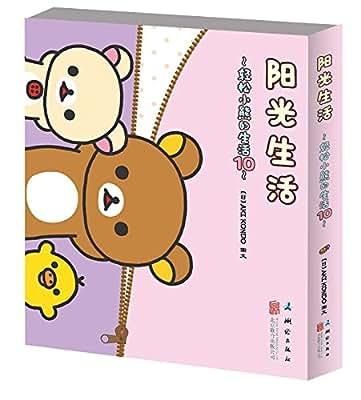 轻松小熊的生活10:阳光生活.pdf